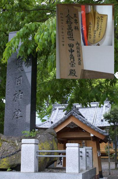 奥田神社有名参拝者