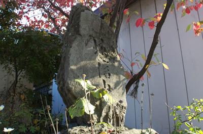 堀信山の碑