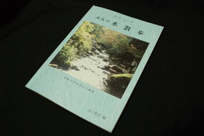須坂の水散歩